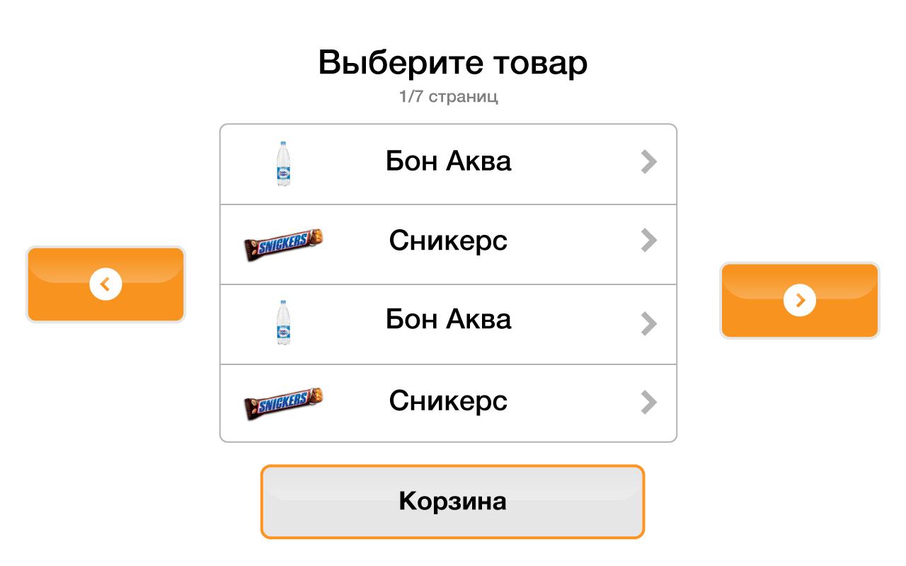 Выбор-товара